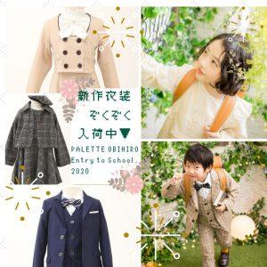 【2020入学記念】今年の新作衣装は『大人っぽカジュアル』でイメチェンの春に♡新作衣装が入荷&店頭にて展示中です!【帯広店】