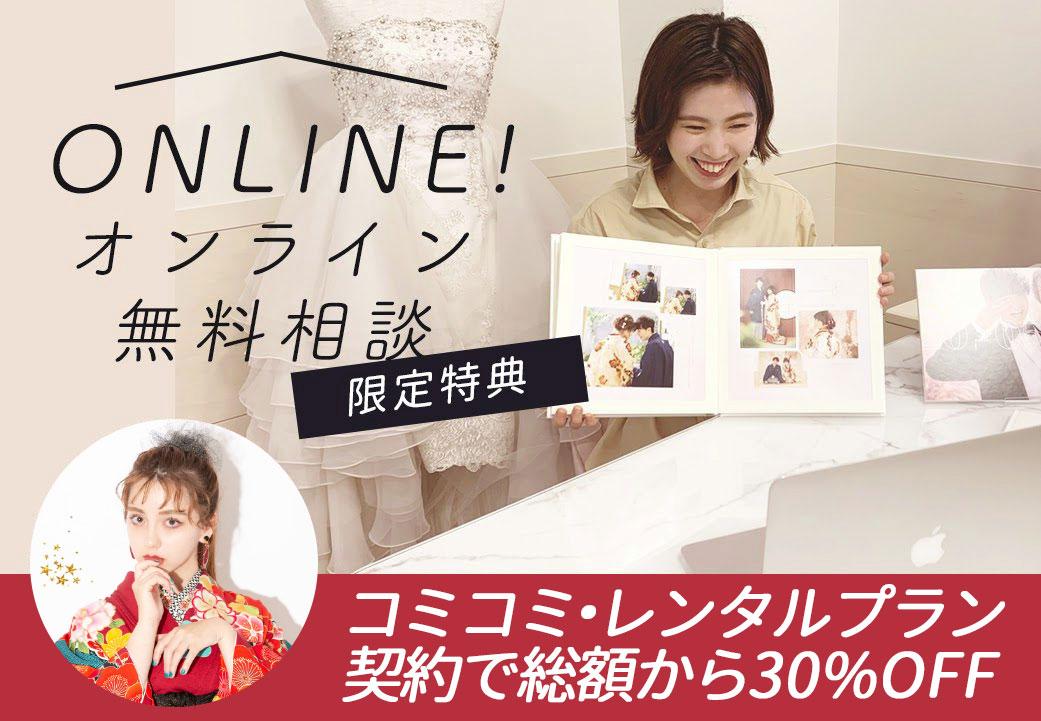 オンライン無料相談!コミコミ・レンタルプランご契約で総額から30%OFF