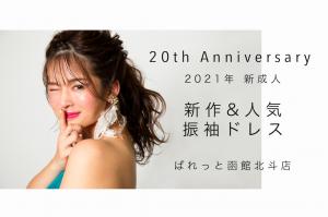 【振袖&ドレス撮影OK】2021年成人振袖レンタル