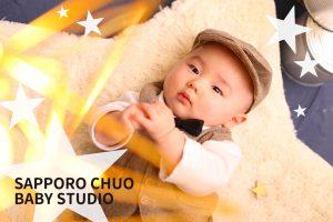 BABY専用スタジオで撮影されたお客様紹介PART60【Palette札幌中央店】