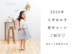 【2020年♡入学撮影♡女の子新作スーツ入荷しました!】2月お得なキャンペーンもご紹介♫@ぱれっと函館北斗店