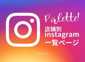【公式Instagram】ぱれっと店舗別インスタグラム一覧!