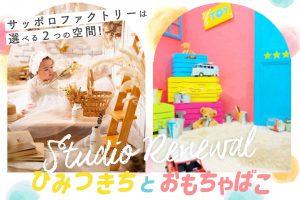 【完成】サッポロファクトリー店のベビー新スタジオ「ひみつきち」&「おもちゃ箱」!