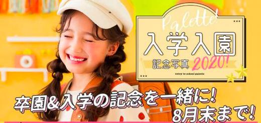 8月入学キャンペーン TOP