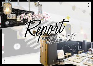 リニューアルOPENまで、あと11日!!札幌中央店のお引越しレポートをお届け.*