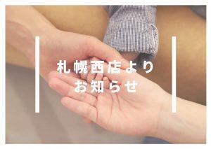 【お知らせ】新型コロナウイルスに伴う札幌西店の対策と営業に付きまして(2020.9)