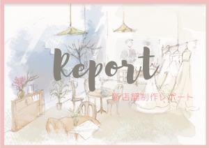 【4月1日オープン】札幌中央店 新店舗製作レポートをお届け!PART⑤