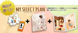 札幌西店限定☆お好きな組み合わせが選べる【マイセレクトプラン】大変ご好評頂いています♫