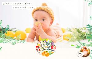 【NEW!!】赤ちゃんをフルーツに見立てた可愛い写真が撮れちゃう!BABYPHOTO♡フルーツコレクション新登場!@函館北斗店