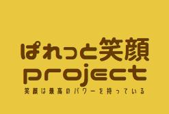【ぱれっと笑顔project〜笑顔で世界を明るい気持ちに】みなさまの笑顔のお写真募集します!