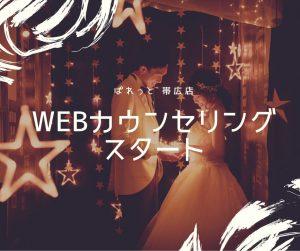 【新サービス登場】Webから衣装見学OK!おうちに居ながら相談&打ち合わせができる「Webカウンセリングサービス」導入のお知らせ【特典あり】