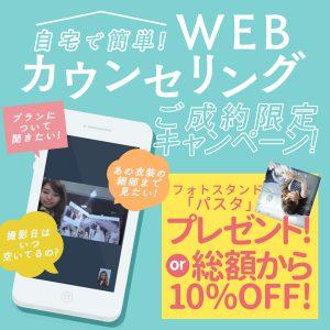 自宅で簡単!WEBカウンセリングご成約キャンペーン