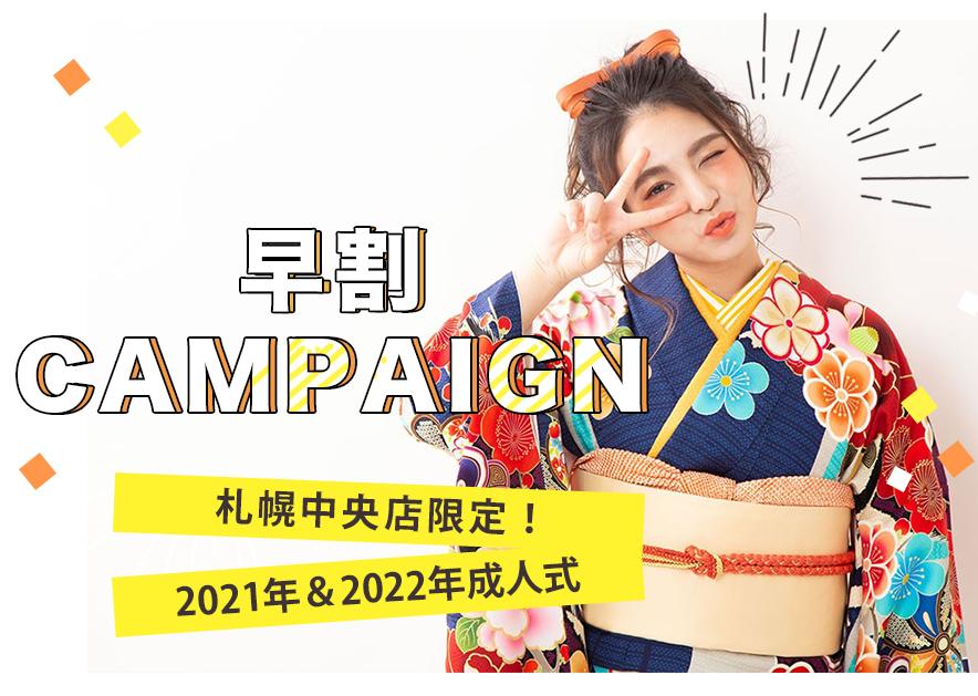 札幌中央店限定!成人記念の早割キャンペーン!