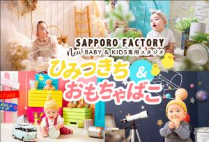 【サッポロファクトリー店】ひみつきち&おもちゃばこスタジオご紹介♡