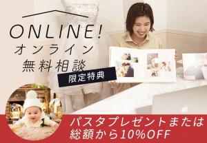 〈札幌東店〉ご自宅から撮影の不安や疑問を解消!オンライン相談システム!