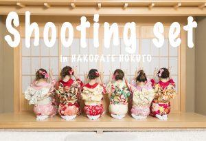 【函館北斗店】成人撮影のおすすめ撮影セットをご紹介・.。*☆彡