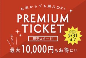 【お家から購入できる!】-プレミアムチケット-の販売スタート!!【ぱれっと全店共通】