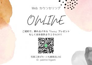 WEBカンセリングぱれっと札幌東店のLINEQRコード