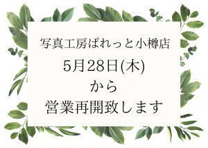 【写真工房ぱれっと小樽店】5月28日(木)から営業再開致します。