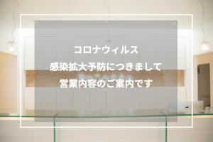 【旭川店】コロナウィルスによる感染拡大予防につきまして