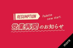 【限定特典付】オンライン無料相談会START!&一部店舗の撮影延期のご案内(2020.5.26更新)