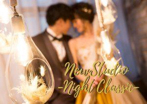 スタジオフルリニューアル!「 Night Classic」のビジュアル初公開!!