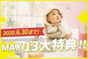 【旭川店】BABY撮影 ♡ 6月のキャンペーン情報とお得なプラン!
