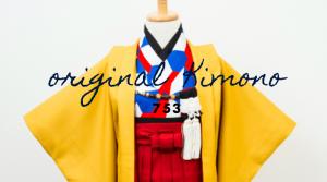2020『オリジナル着物753』新デザインのご紹介です☆店舗入荷予告も!