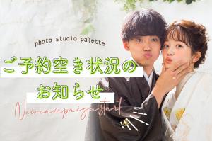【サッポロファクトリー店】ブライダル♡お衣装見学・カウンセリング空き状況(2020/8/7現在)