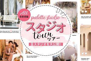 【フォトウエディング】Paletteスタジオツアー!おうちで各店舗のスタジオを動画でチェック!