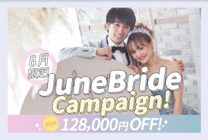 【旭川店】Webカウンセリングがとってもお得!June Bride Campaign**