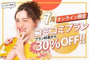 函館北斗成人式振袖レンタル総額から30%OFF☆オンライン無料相談ご成約特典!