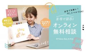 【旭川店】BABY撮影♡ 大好評!オンラインカウンセリング* * Q&Aご紹介!