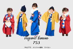 札幌西店に入荷した七五三オリジナル着物をご紹介!!