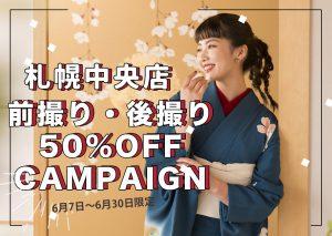 【札幌中央店限定】前撮り・後撮り50%OFFスペシャルキャンペーンがスタート!!