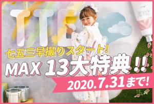 7月七五三キャンペーンはMAX13大特典付!【ぱれっと函館北斗店】