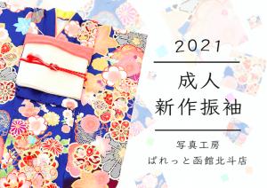 【2021年最新】成人振袖新作衣装入りました!人気振袖もご紹介!ぱれっと函館北斗店
