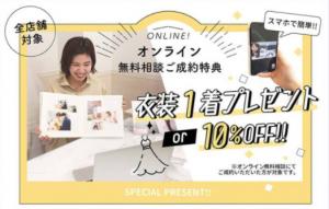 【旭川店】Webカウンセリングがとってもお得!7月限定のSpecial Campaign**