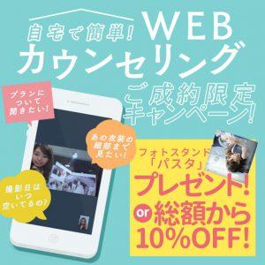 〈札幌東店〉大好評☆WEBカウセリング☆お客様の声をご紹介。