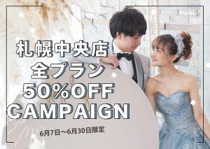 【札幌中央店限定】全プラン50%OFFスペシャルキャンペーンがスタート!!