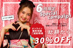 成人振袖♡オンライン無料相談限定キャンペーンのお知らせ♡【ファクトリー店】