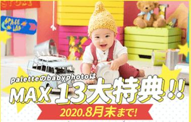 ぱれっと8月ベビーフォトキャンペーン