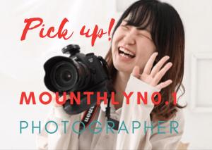 Pick up!5月のmounthryNo.1フォトグラファー!