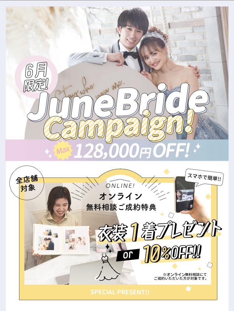 6月限定 ジューンブライドキャンペーン オンライン無料相談特典