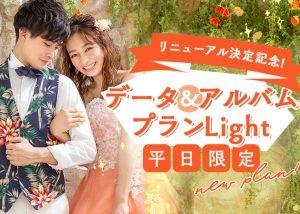 【旭川店】7月限定!データ&アルバムプラン * Light *はとってもお得!