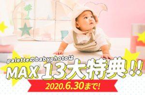 ☆6月ベビーフォトキャンペーンのご紹介☆【ぱれっと函館北斗店】
