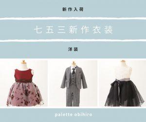 【帯広店】2020年七五三新作衣装紹介!【洋装】