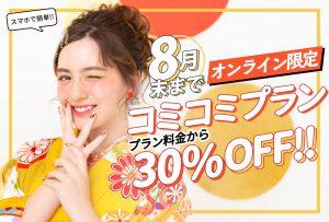 札幌近郊エリアの成人式振袖レンタルは、当店でWebカウンセリングがおトク!8月末までのキャンペーンです.*
