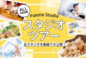 【サッポロファクトリー店】お家でスタジオ見学が出来ちゃう!BABYスタジオGALLERY公開!