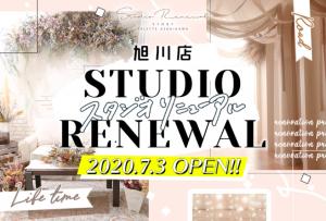【旭川店】フォトウエディングスタジオ『STORY』がついに完成☆*.7/3リニューアルオープン!